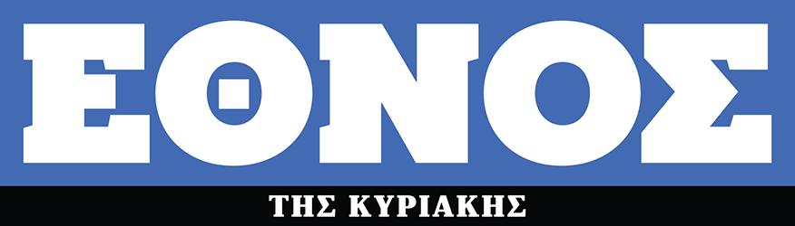 ethnos-tis-kyriakis-logo