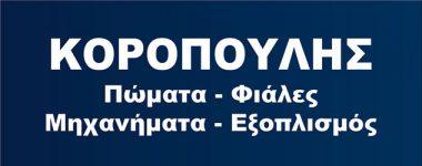 koropoulis-logo